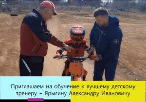 Первая тренировка ребенка в мотокроссе
